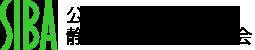 SIBA 社団法人静岡県国際経済振興会ロゴ