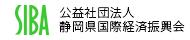 公益社団法人 静岡国際経済振興会(SIBA・シーバ)は、静岡県内中小企業の国際化支援を事業とする、静岡県の外郭団体です。海外展開の際の専門家相談、補助金、現地のことSIBAにお気軽にご相談下さい。