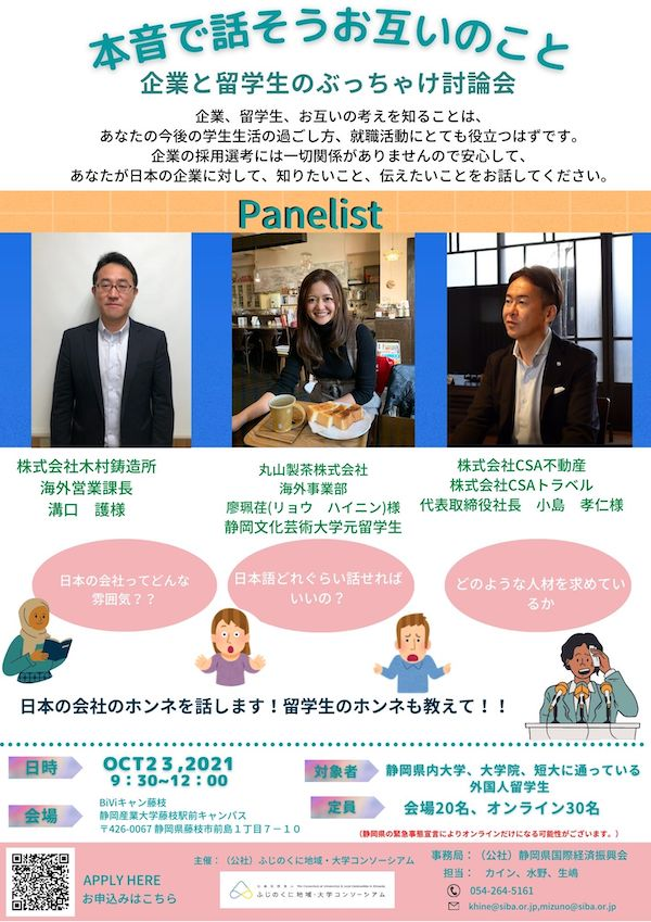 2021_interview_chirashi.jpg